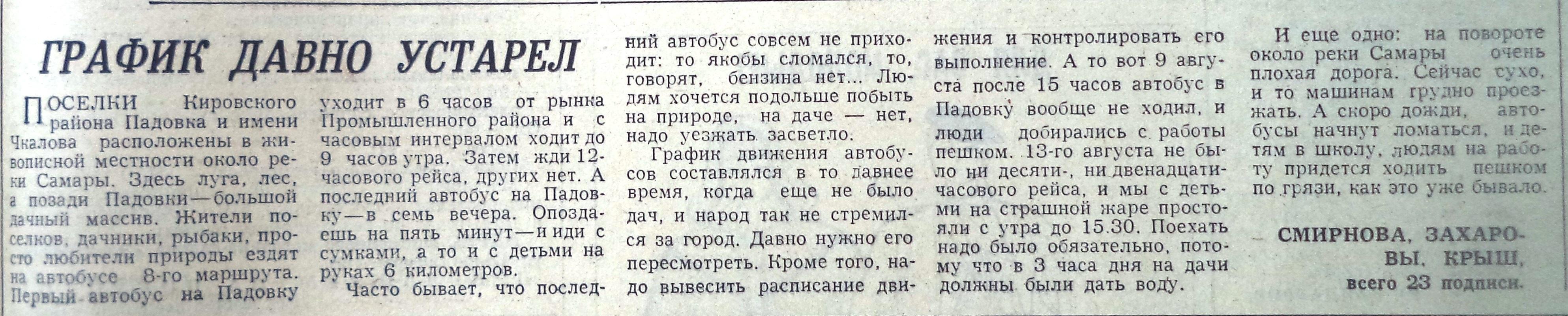Падовка-ФОТО-12-ВЗя-1985-08-27-пробл. авт. № 8