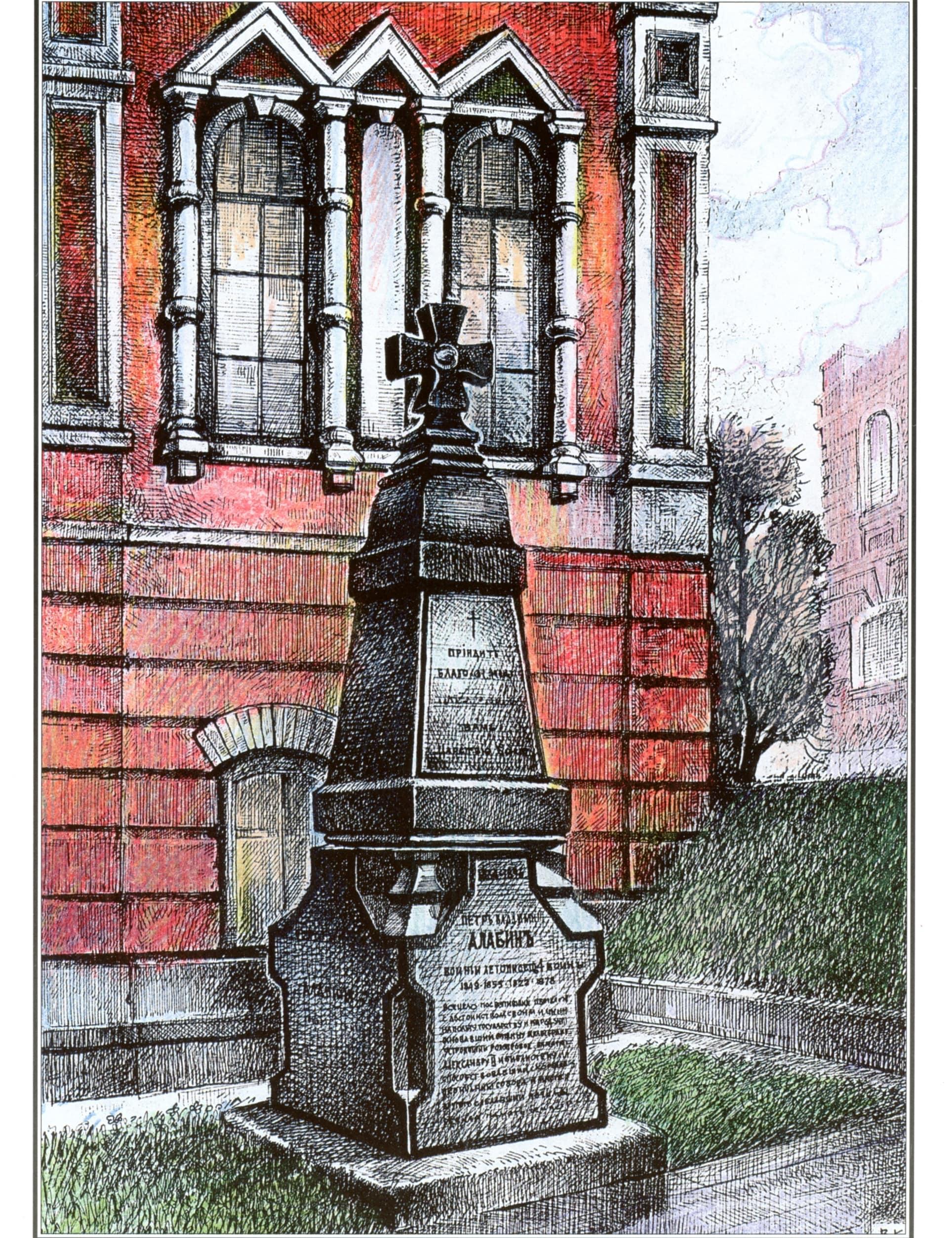 Памятник Петру Алабину в рабочем городке