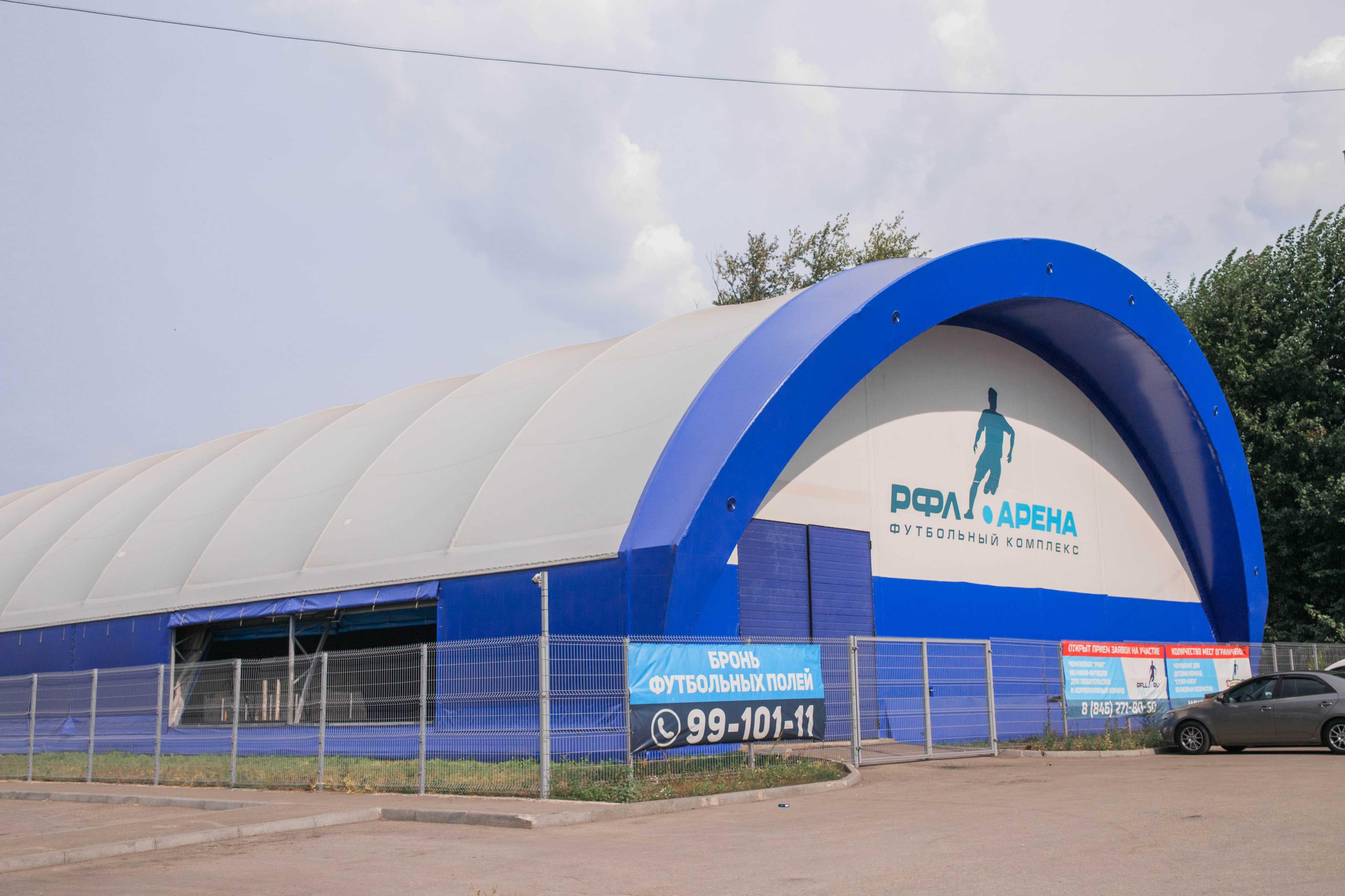 РПЛ-Арена на Революционной