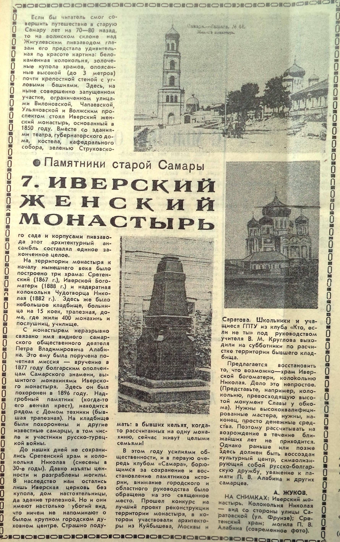 Рабочий городок-ФОТО-04-Знамя Труда-1989-23 октября-min