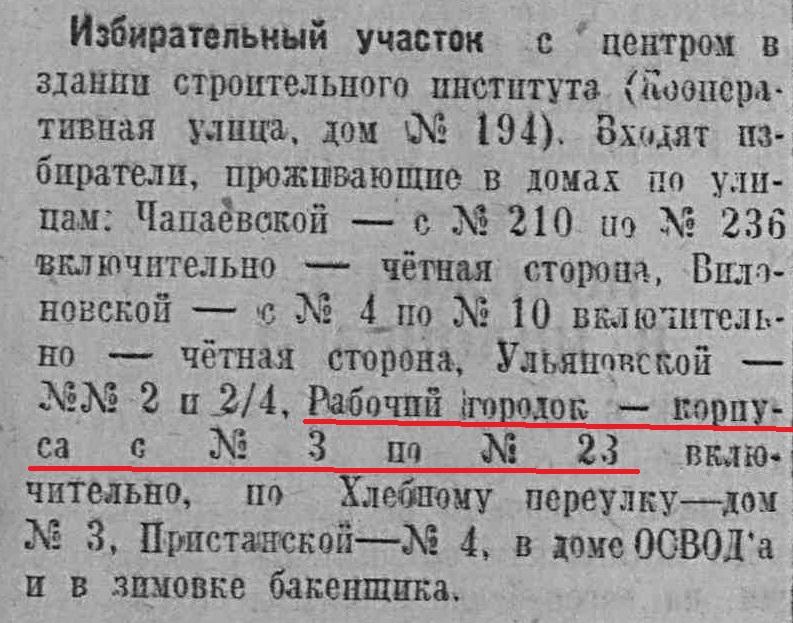 Рабочий городок-ФОТО-08-выборы-1945