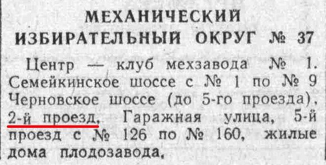 Революционная-ФОТО-19-выборы-1961