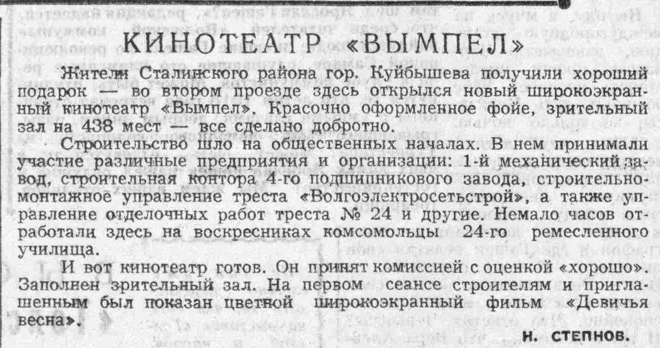 Революционная-ФОТО-21-ВКа-1960-07-31-открытие к-ра Вымпел