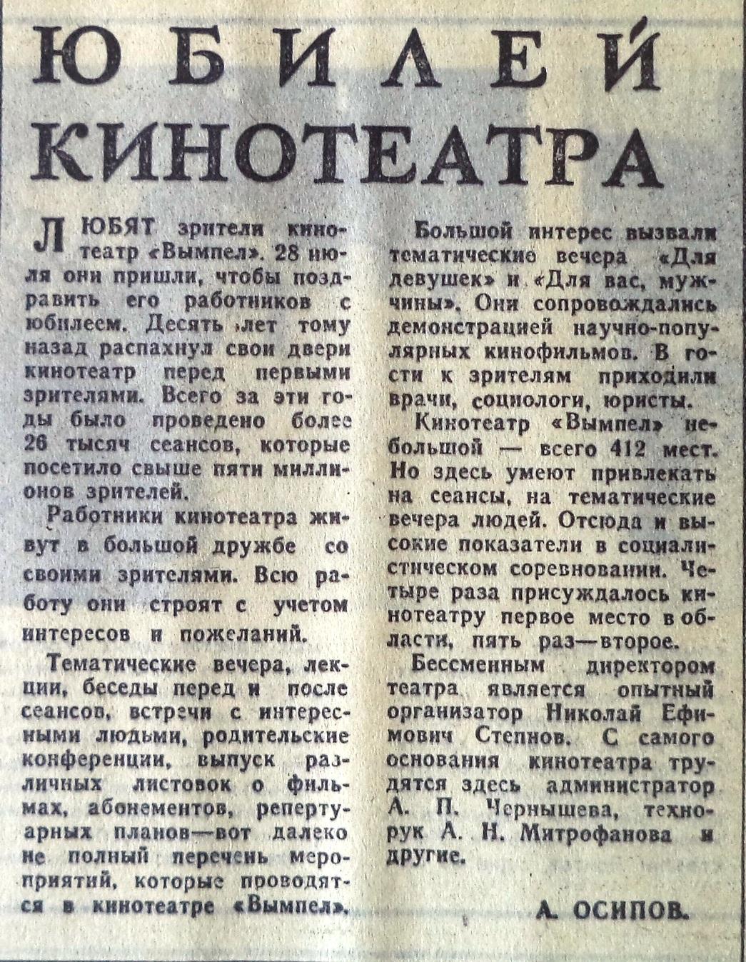 Революционная-ФОТО-23-ВЗя-1970-07-31-10 лет к-ру Вымпел