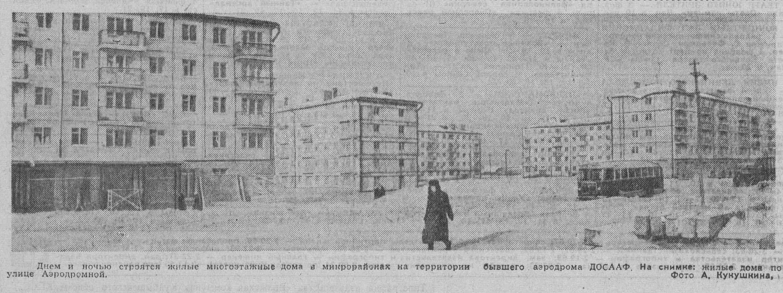 Революционная-ФОТО-28-ВКа-1963-02-03-фото ул. Рев