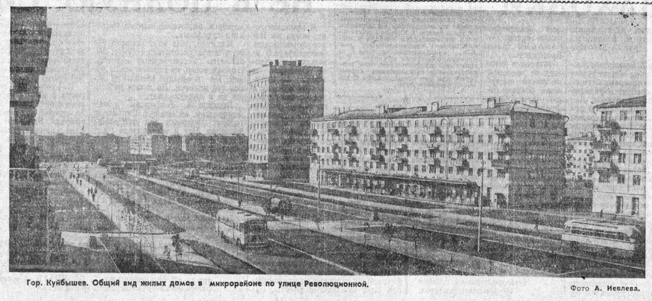 Революционная-ФОТО-38-ВКа-1965-02-16-фото с Револ-min