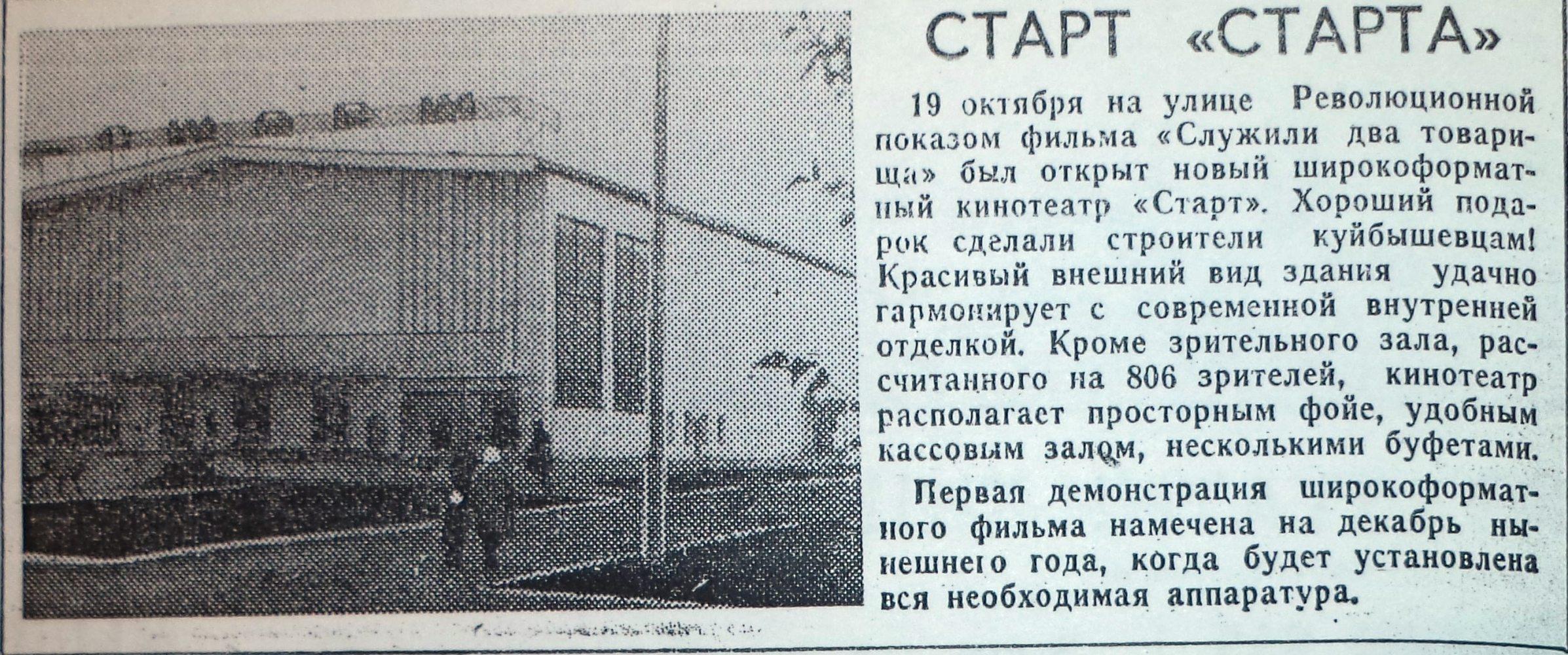 Революционная-ФОТО-62-ВКц-1968-10-22-открытие к-ра Старт