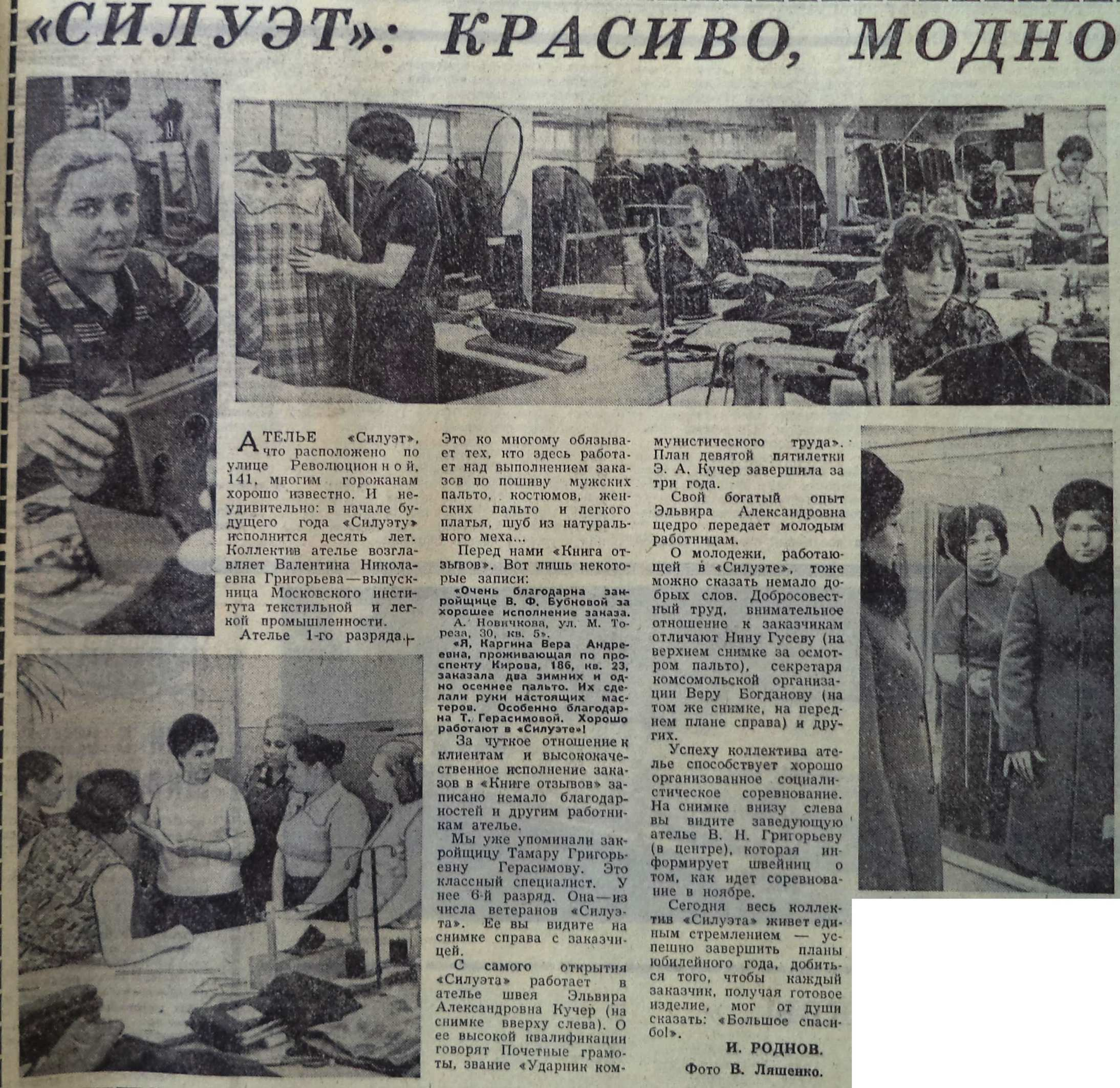 Революционная-ФОТО-64-ВЗя-1977-11-25-об ателье Силуэт по Револ.-141-min