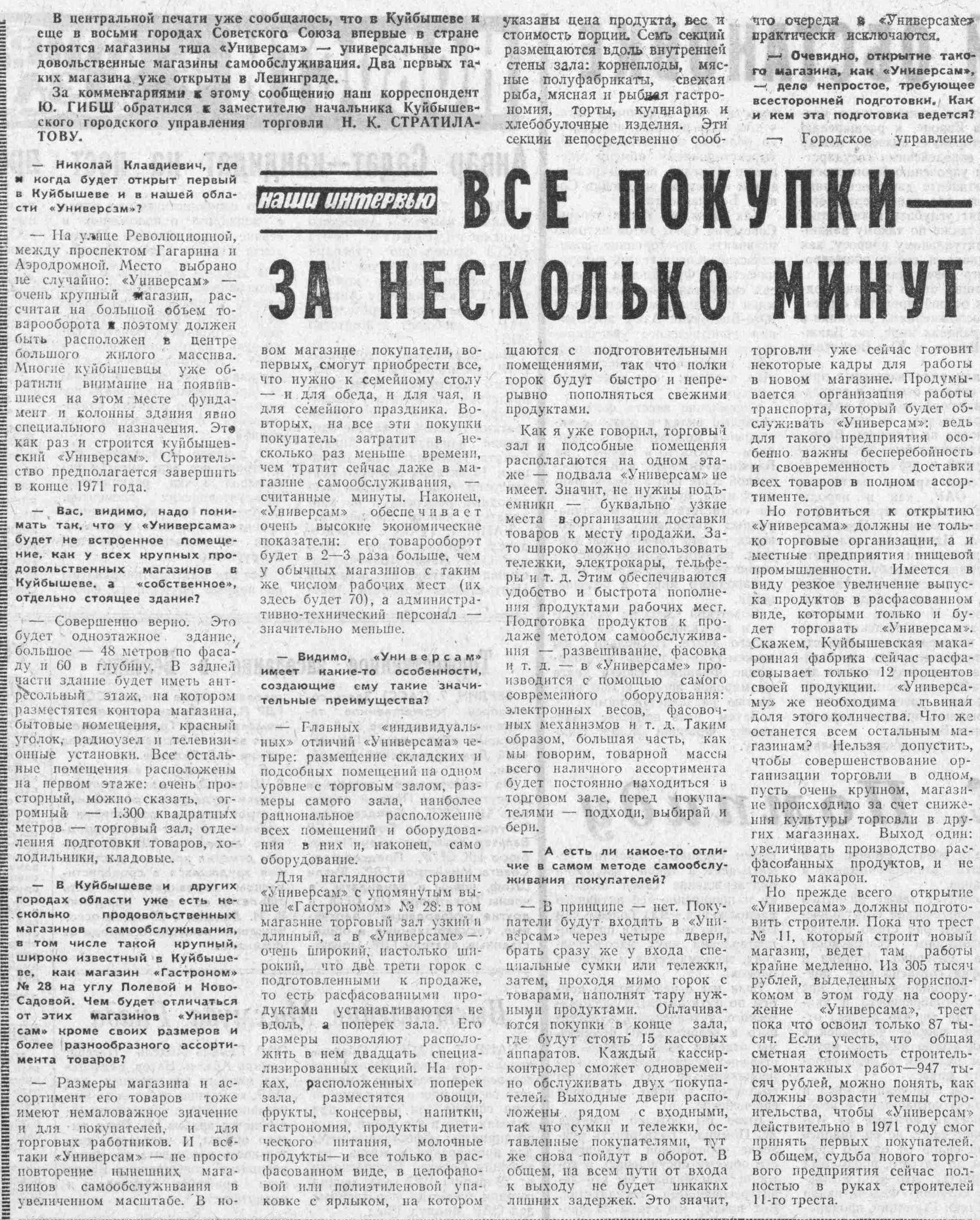 Революционная-ФОТО-66-ВКа-1970-10-08-про новый Универсам