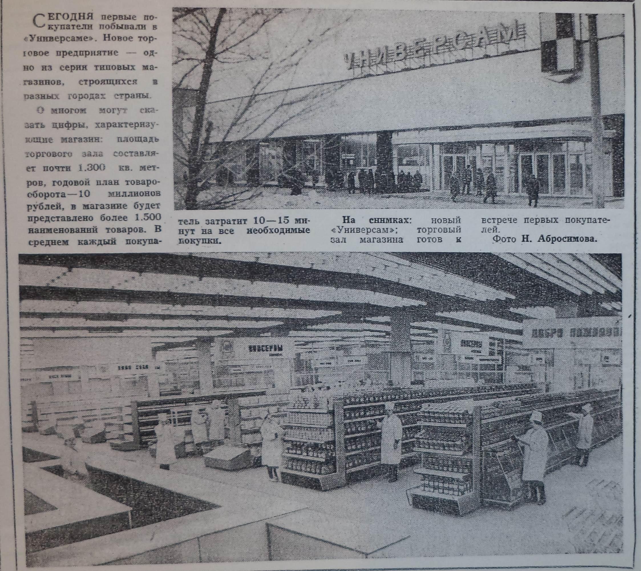 Революционная-ФОТО-69-ВЗя-1973-01-19-открытие Универсама на Револ