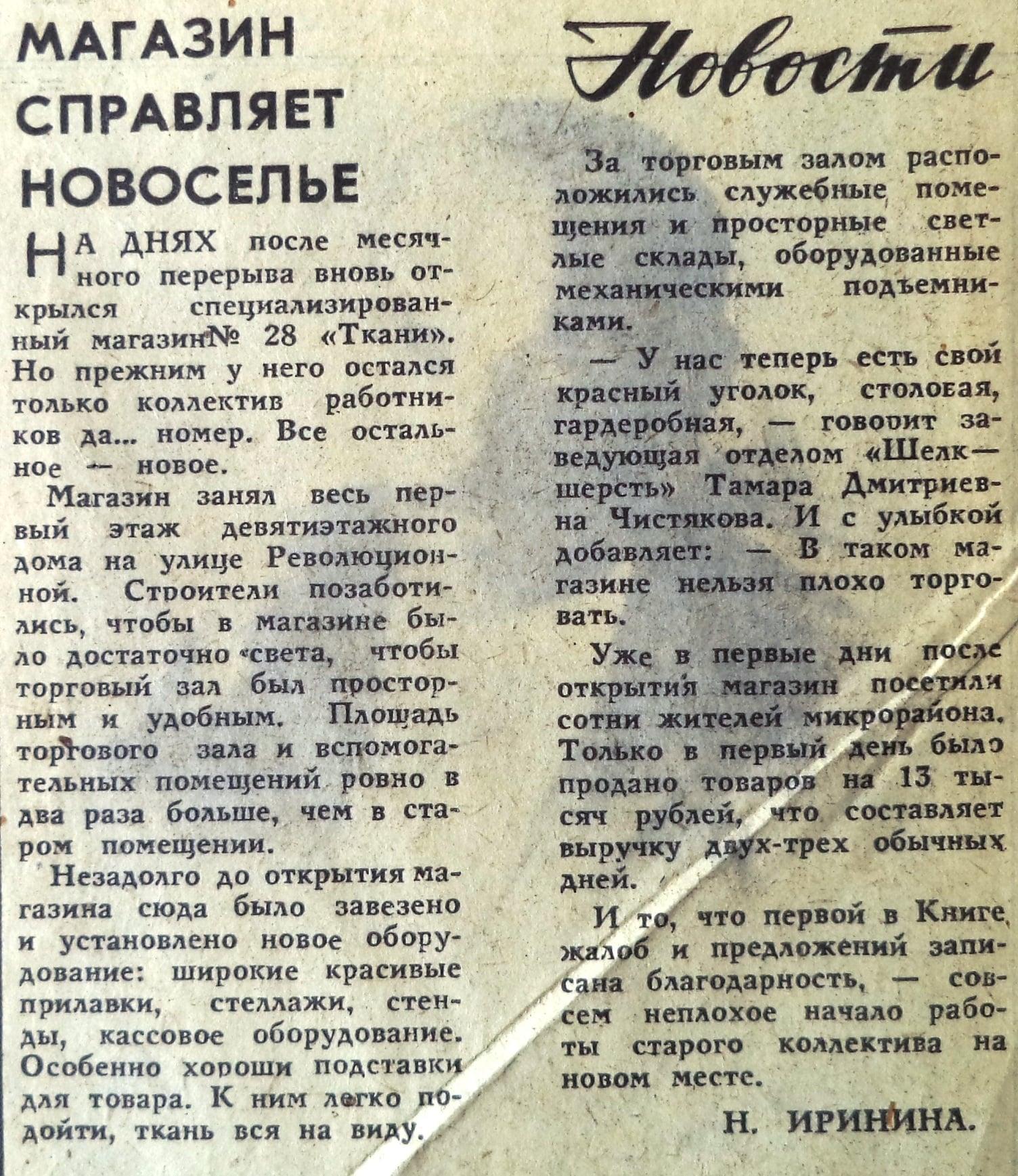 Революционная-ФОТО-80-ВЗя-1969-09-04-новый маг. Ткани на ул. Револ.-min