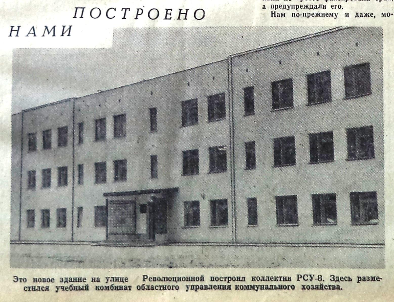 Революционная-ФОТО-85-Голос Строителя-1975-10 февраля