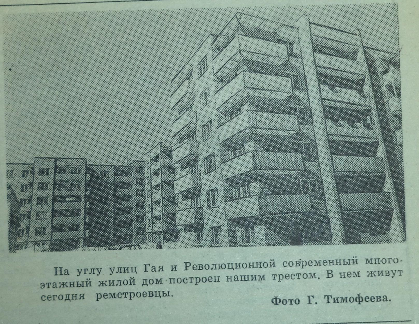Революционная-ФОТО-87-Голос Строителя-1984-4 июня