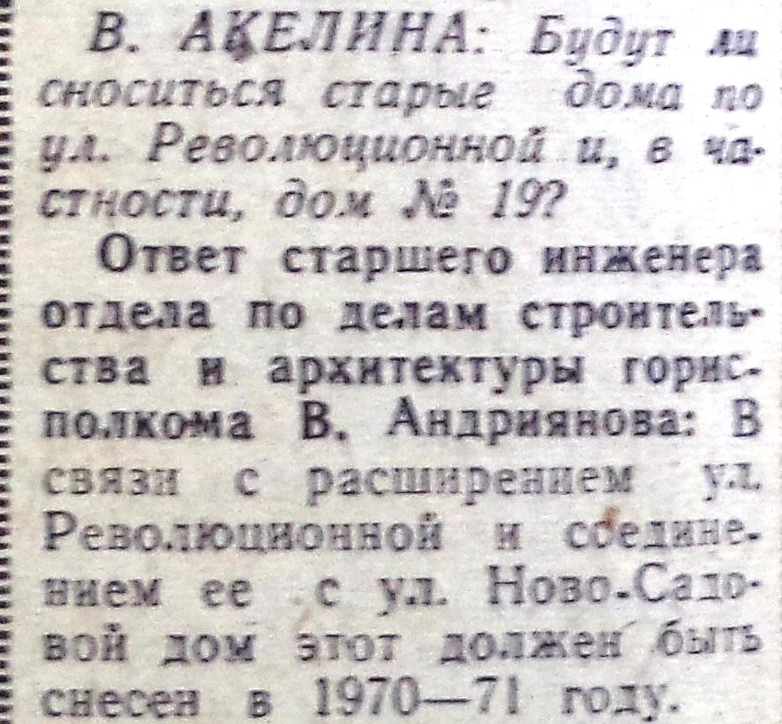Революционная-ФОТО-91-ВЗя-1969-11-22-о сносах по Рев.