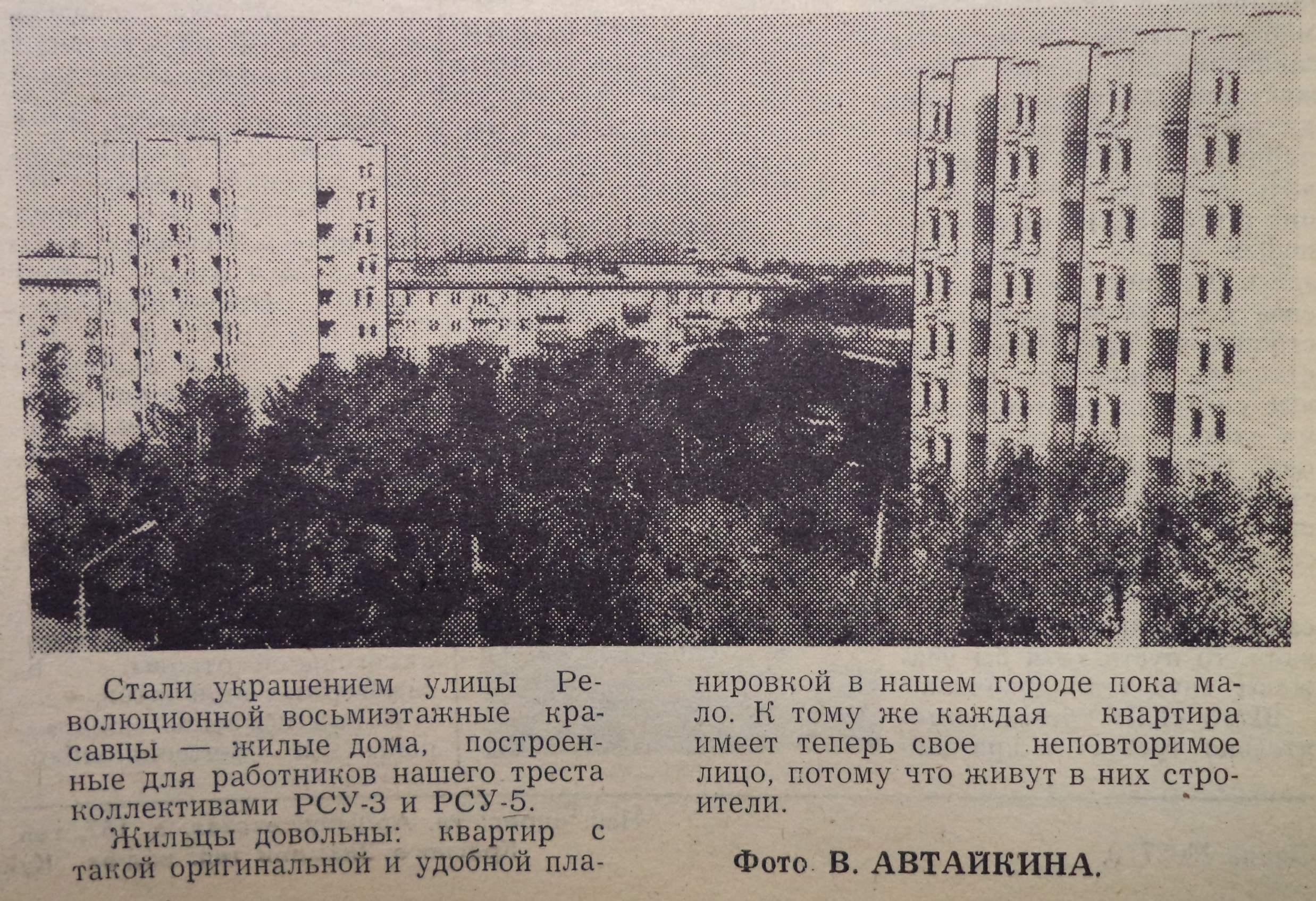 Революционная-ФОТО-93-Голос Строителя-1988-30 мая
