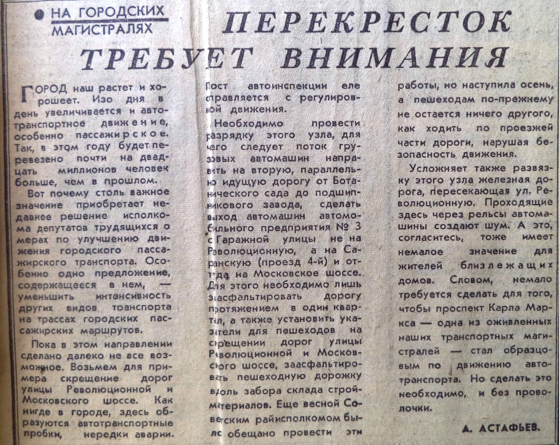 Революционная-ФОТО-94-ВЗя-1970-10-01-пробл. перекр. М.ш.-Револ