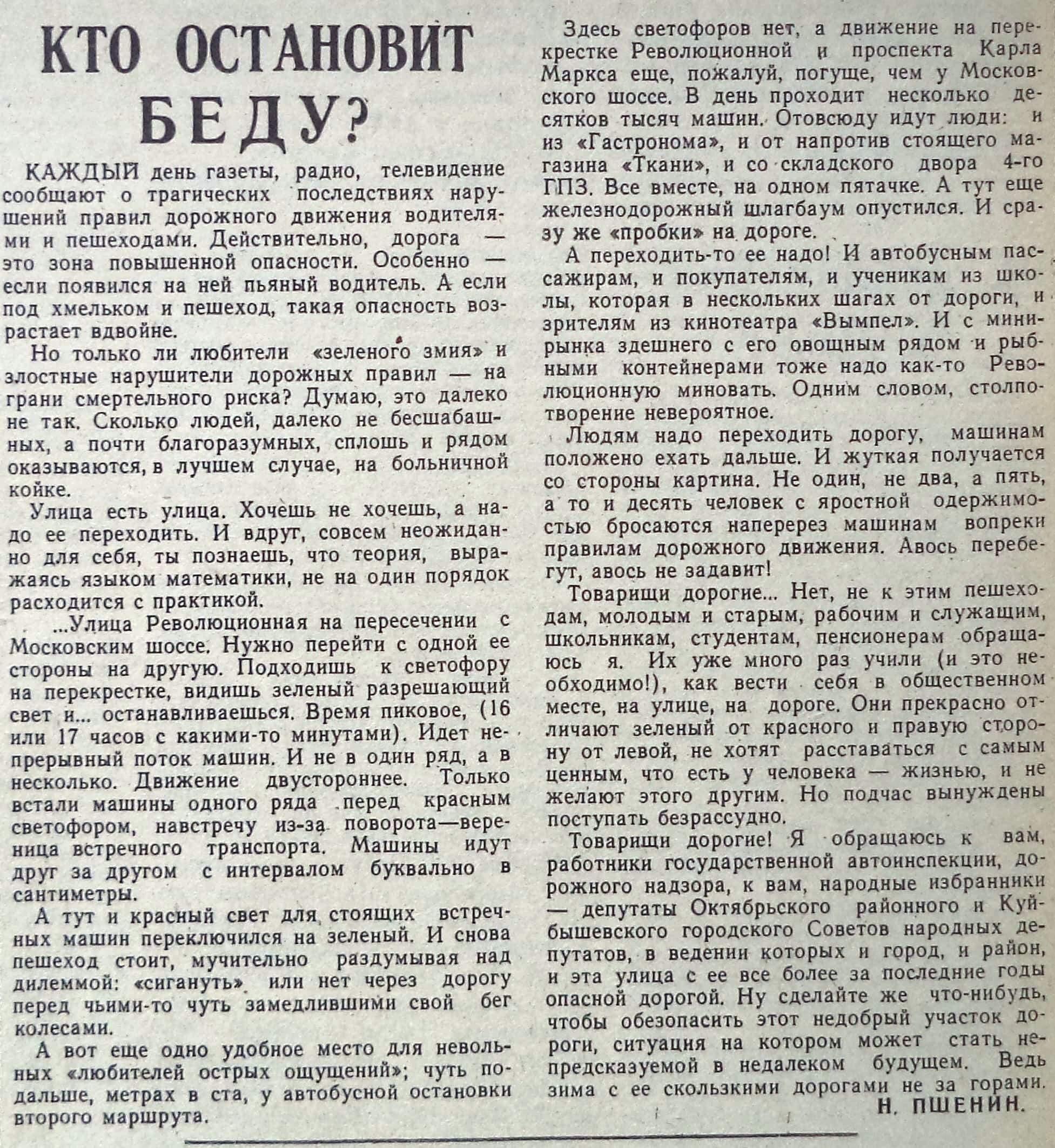 Революционная-ФОТО-95-ВЗя-1989-11-02-проблематика движ. по Револ.