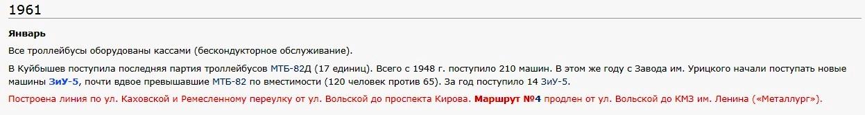 Ремесленный-ФОТО-05-история троллейбусов