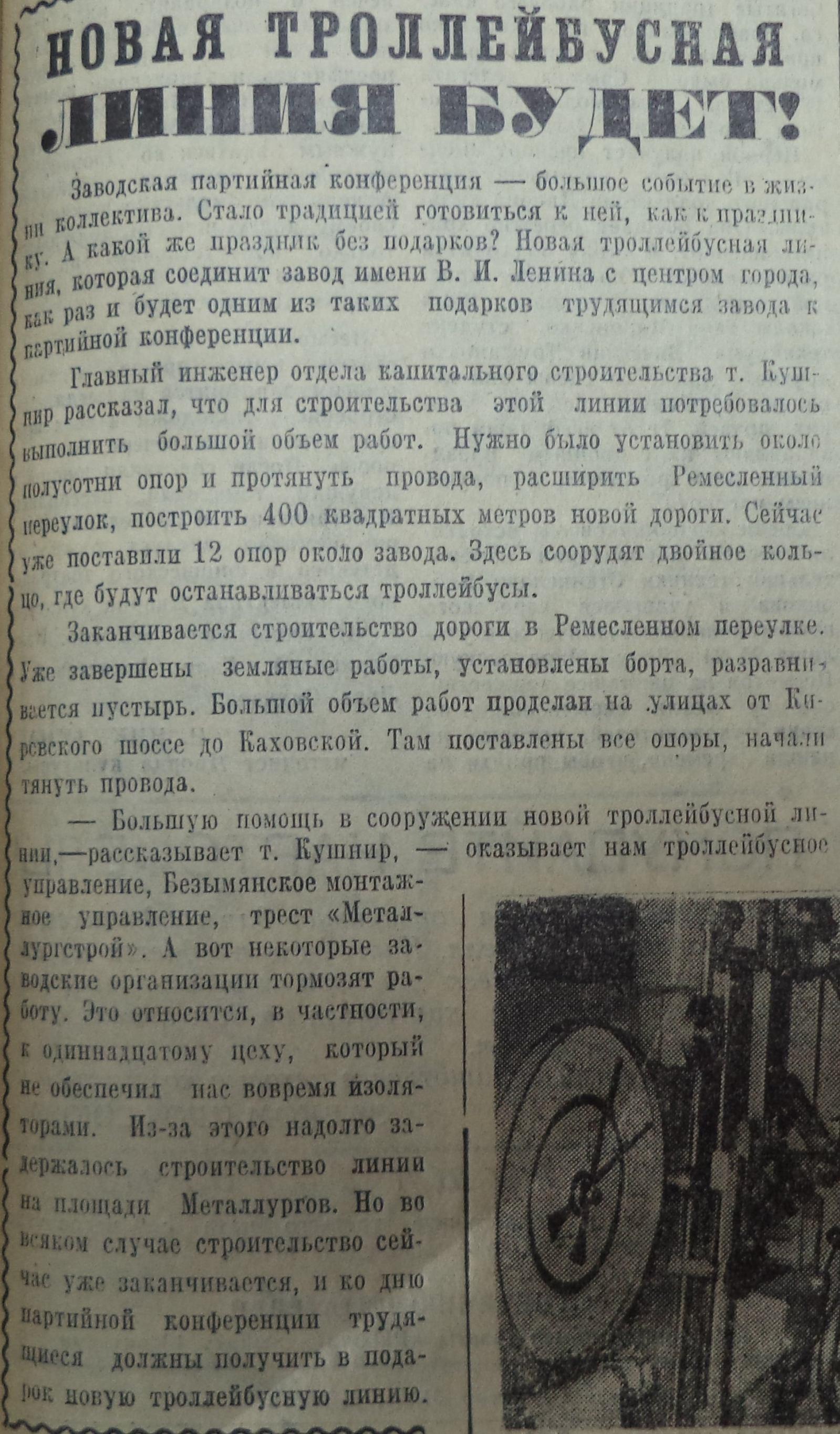 Ремесленный-ФОТО-06-Рабочий-1964-7 октября-Y-min