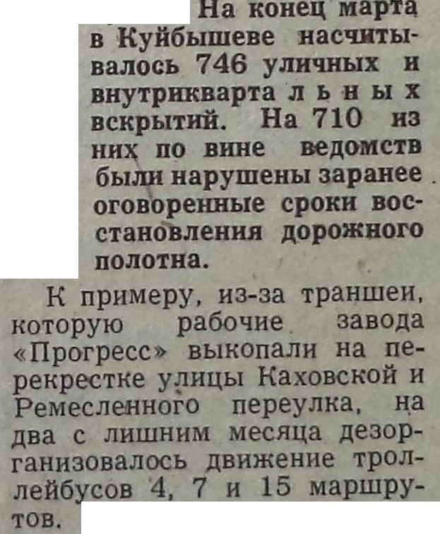 Ремесленный-ФОТО-09-ВЗя-1990-04-05-о дорожном неблаг-ве