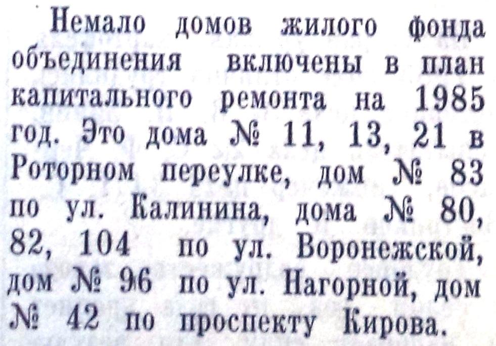 Роторный-ФОТО-05-Моторостроитель-1984-2 марта
