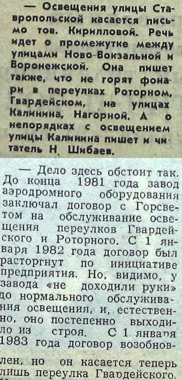 Роторный-ФОТО-06-ВЗя-1983-02-03-об уличном освещении