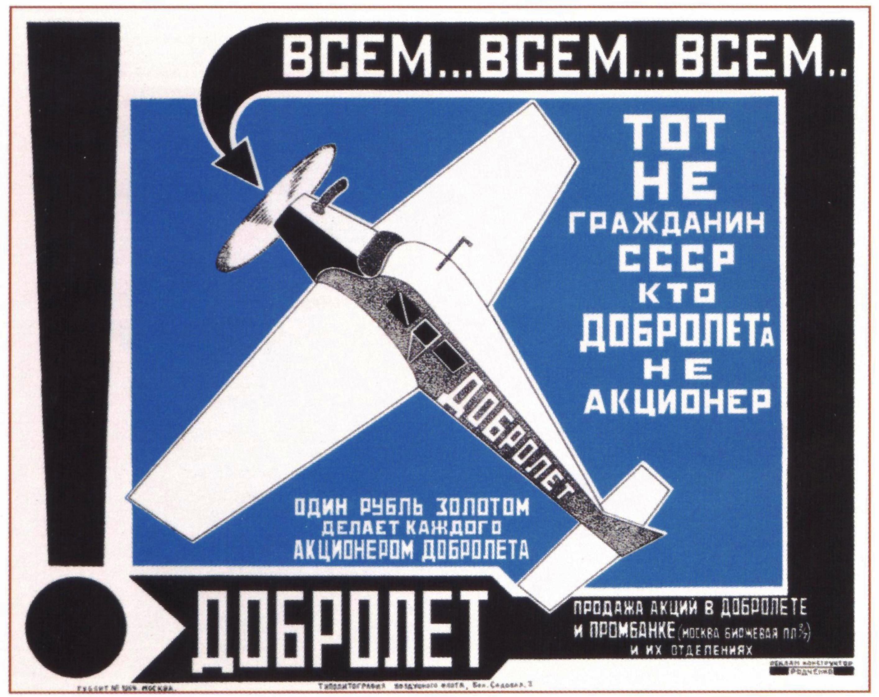 01 Реклама Добролёта, 1923 год. Автор текста и художник - Александр Родченко