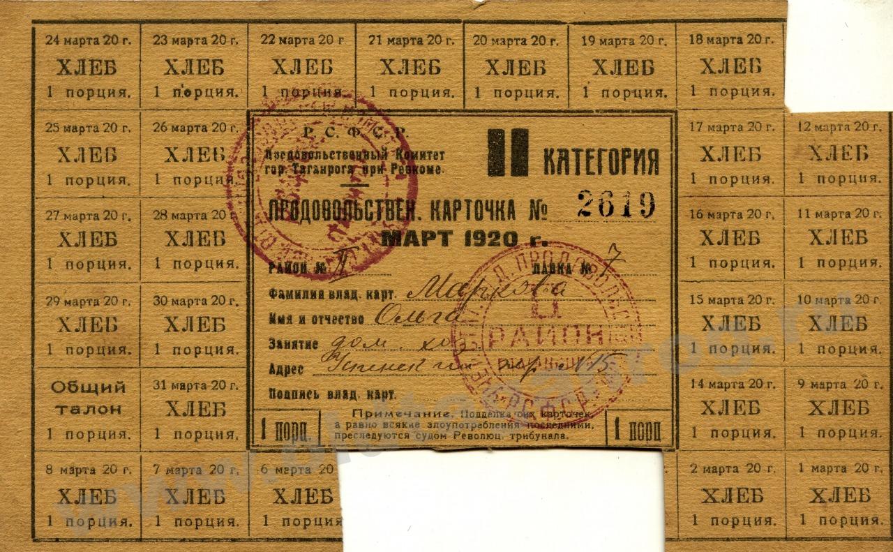 01_Khlebnye_kartochki_1920_goda