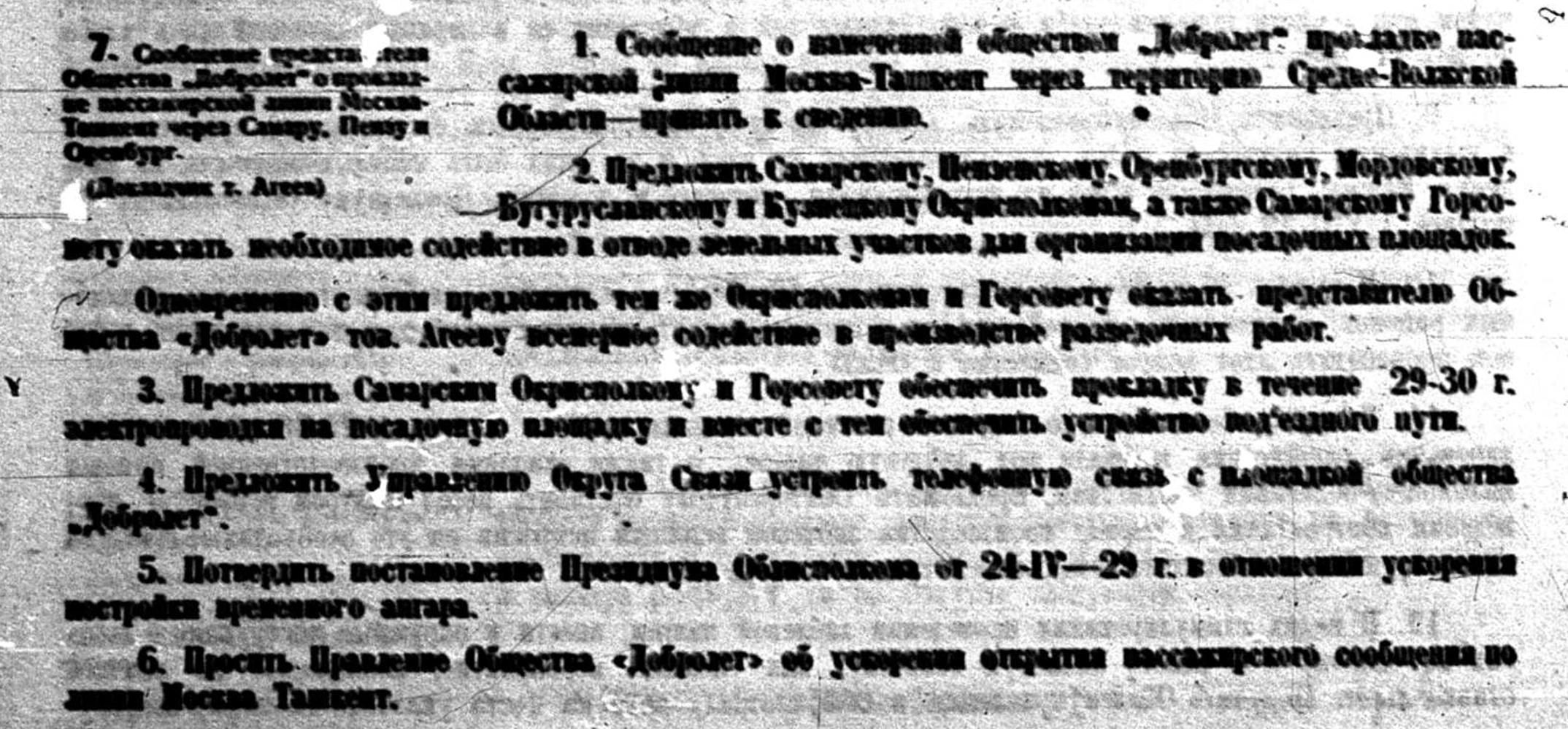 03 Постановление Средневолжского облисполкома от 20 июля 1929 года
