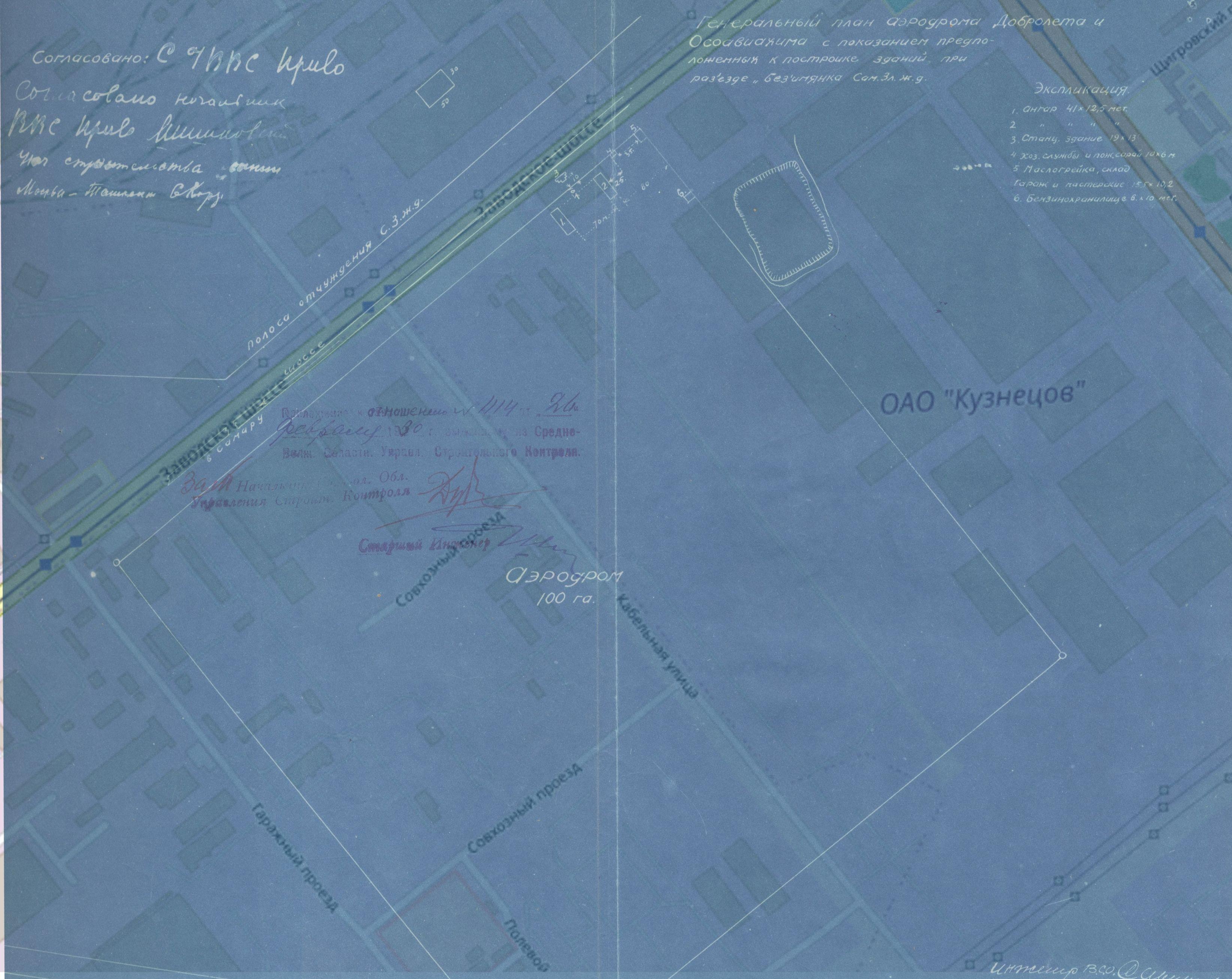 04 Генеральный план аэродрома. 1929 год-min