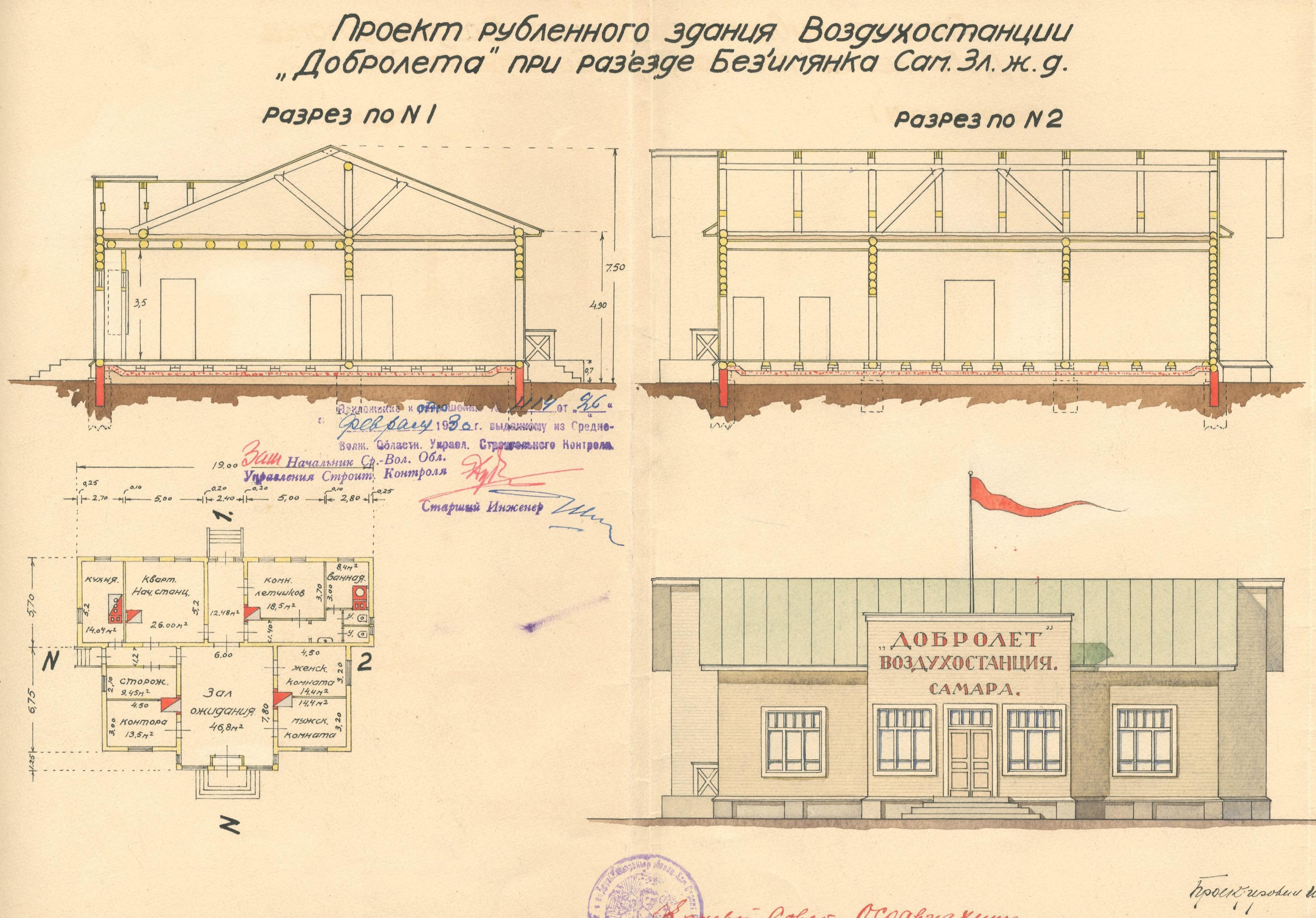 09 Проект аэростанции. 1930 год