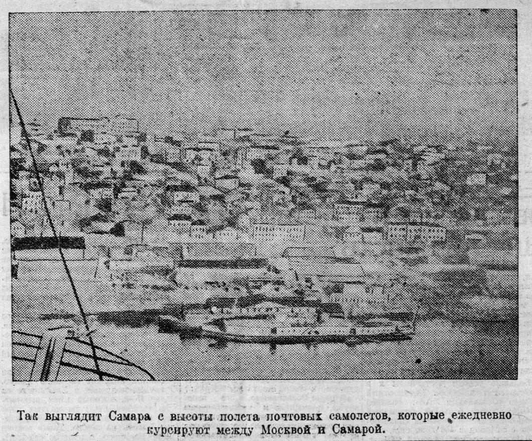 12 Фото из газеты Коммуна, 18 августа 1934 года-min