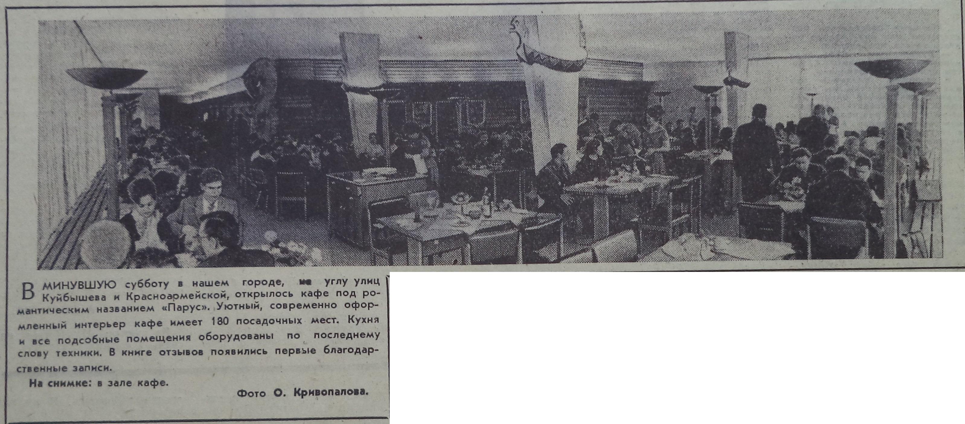 18 апреля 1972 года ресторан Парус
