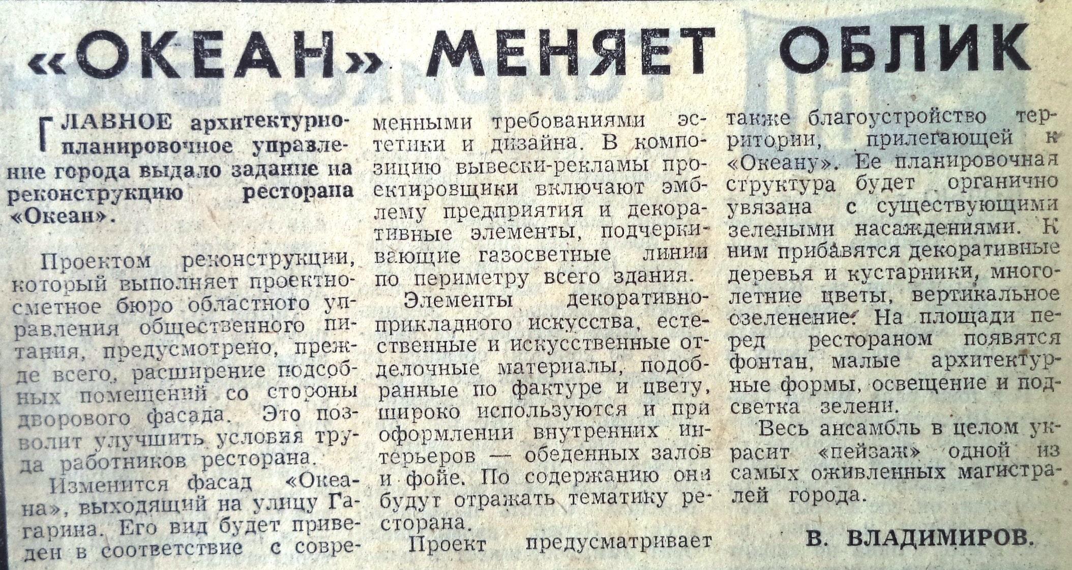 21 декабря 1982 года