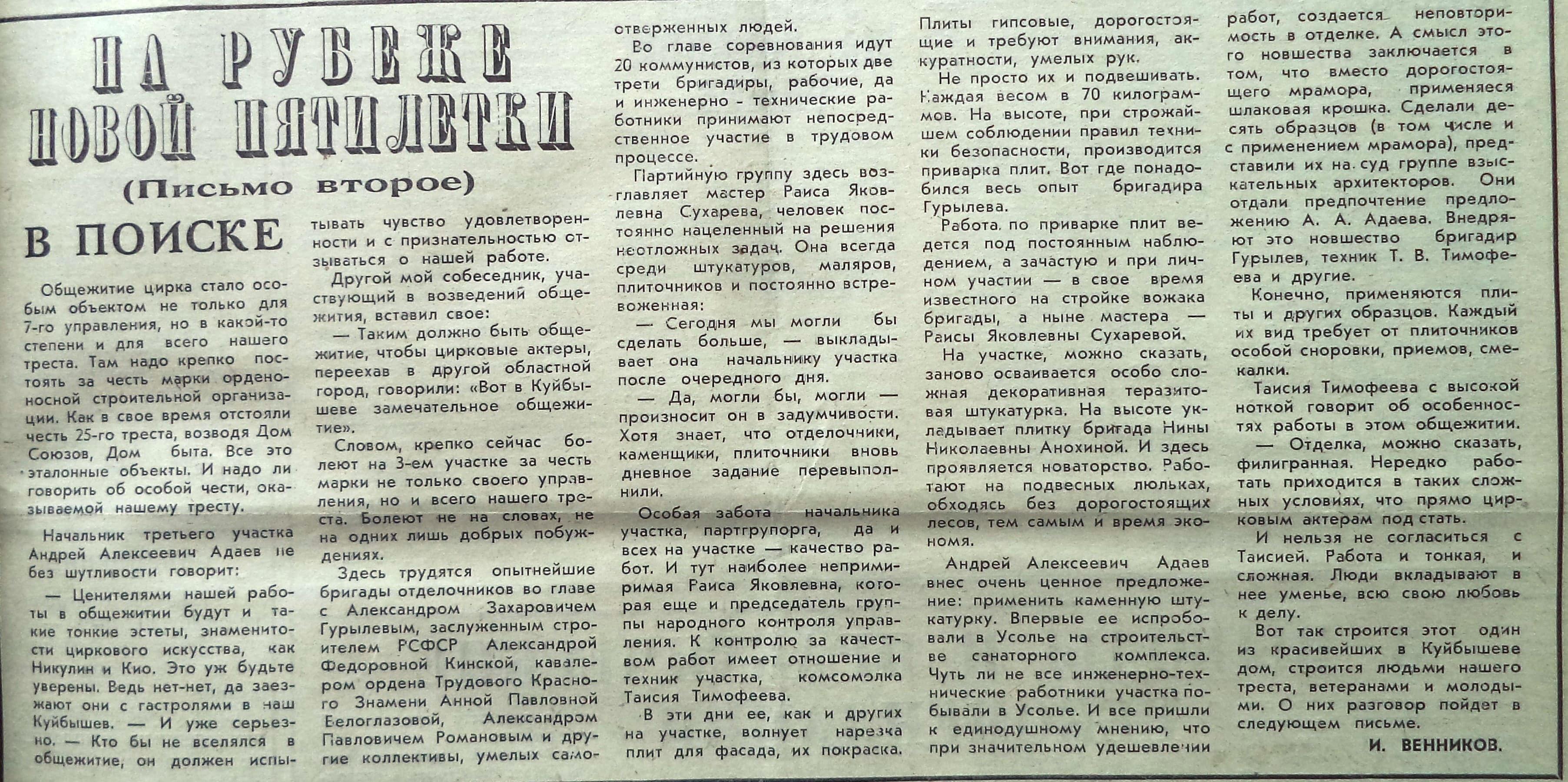 28 июля 1976 года - гостиница Театральная