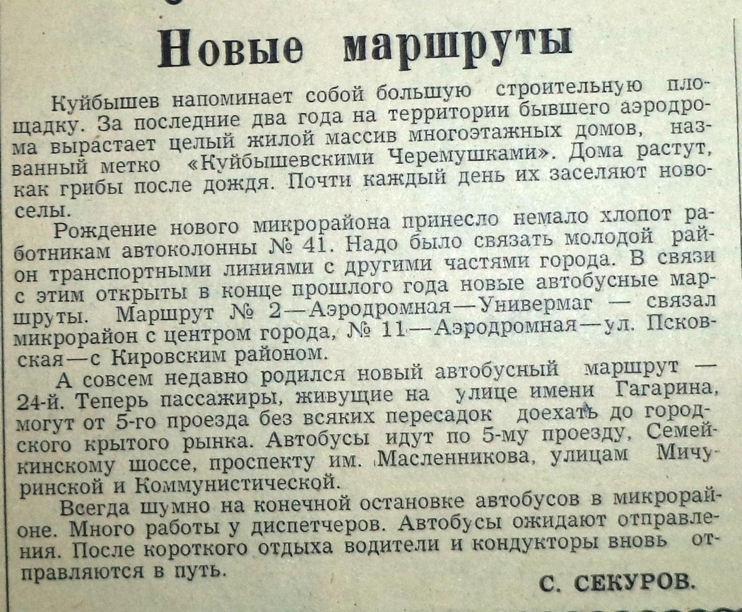 Avtotransportnik-1963-29_yanvarya