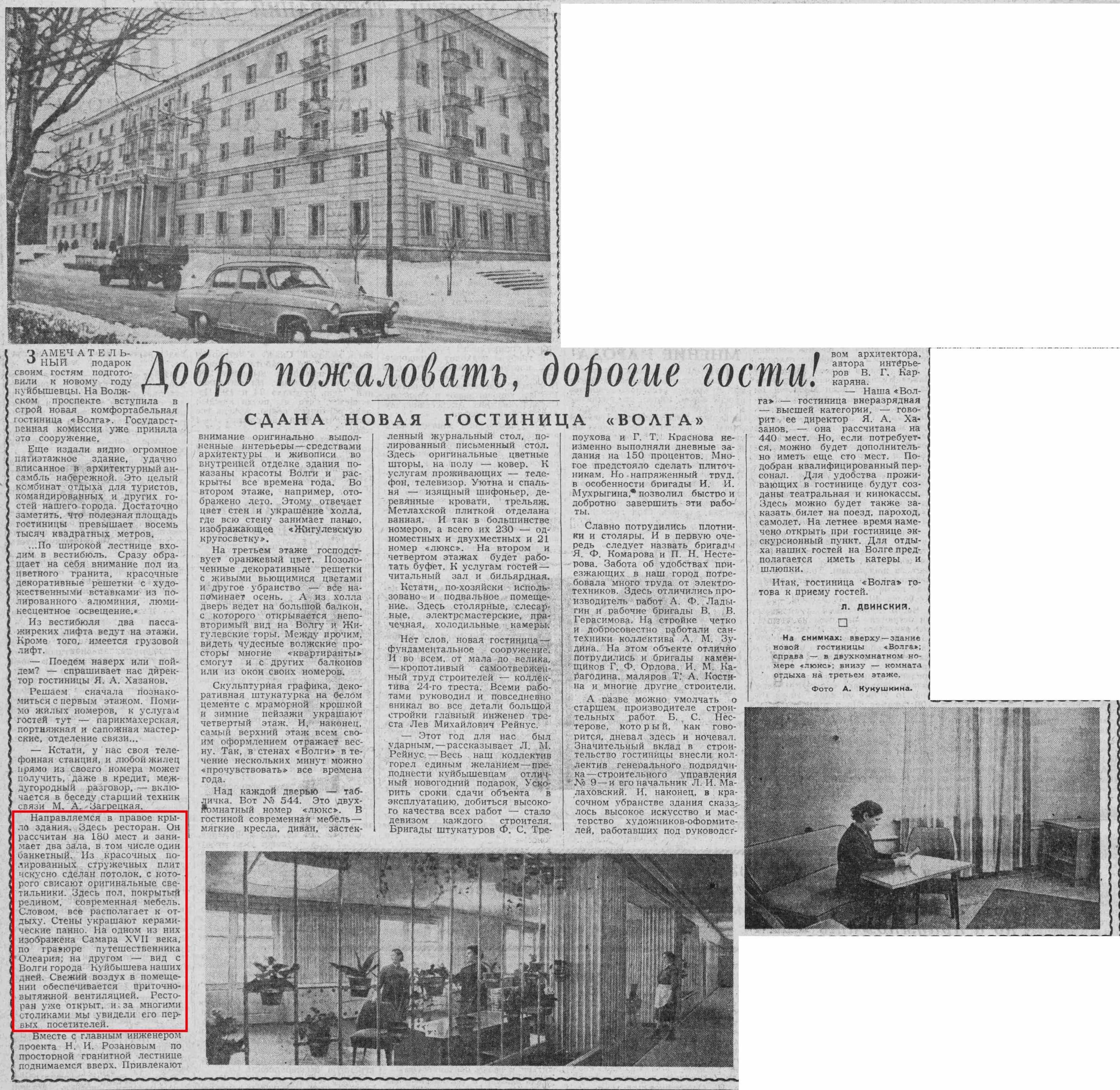 Restorany-00-VKa-1963-12-28-novaya_gostinitsa_Volga-min