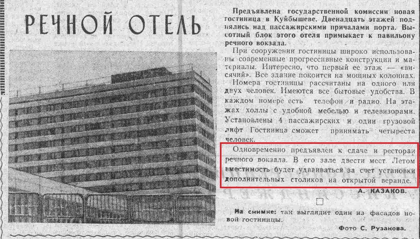 Restorany-00-VKa-1973-02-24-novaya_gost_Rechnogo_vokzala