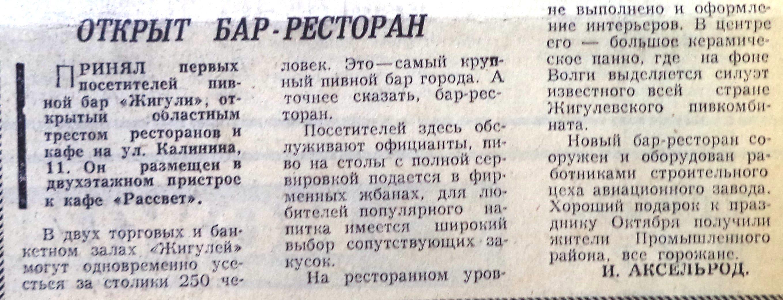 Restorany-00-VZya-1978-11-11-novy_pivbar_Zhiguli_na_Kal_-11-min