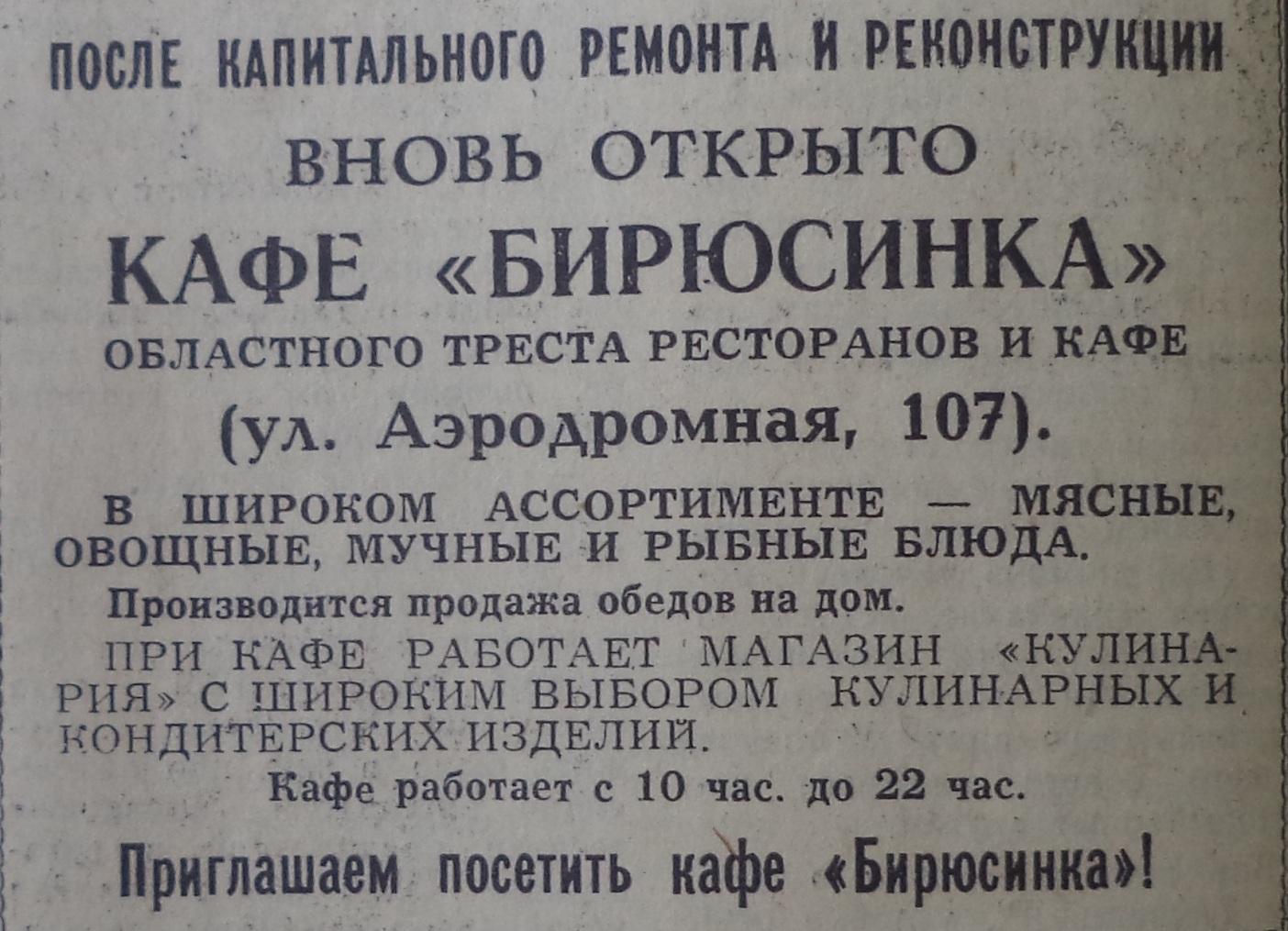 Restorany-FOTO-00-VZya-1975-01-27-reklama_kafe_Biryusinka