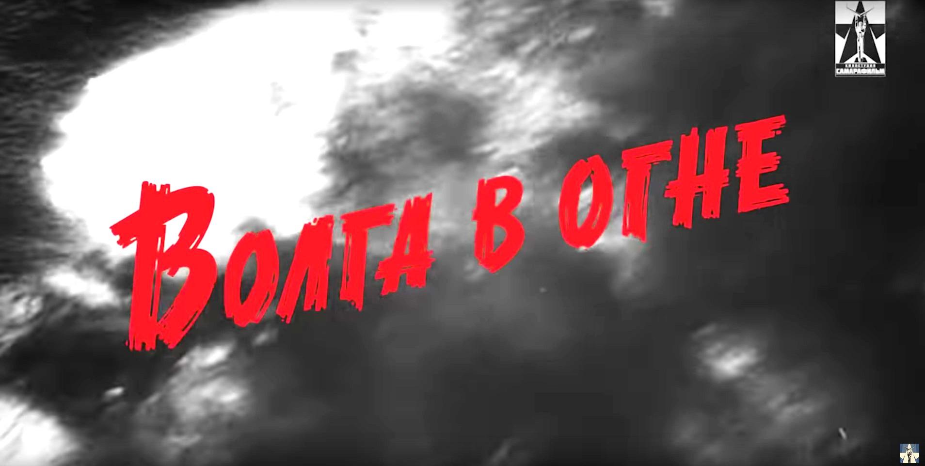 Волга в огне. Фильм
