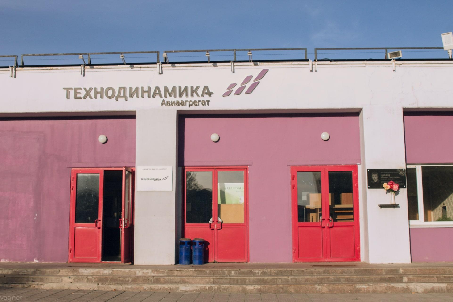 Завод Авиаагрегат