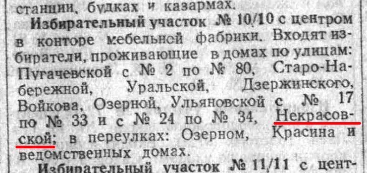 Избирательный список 1950 года