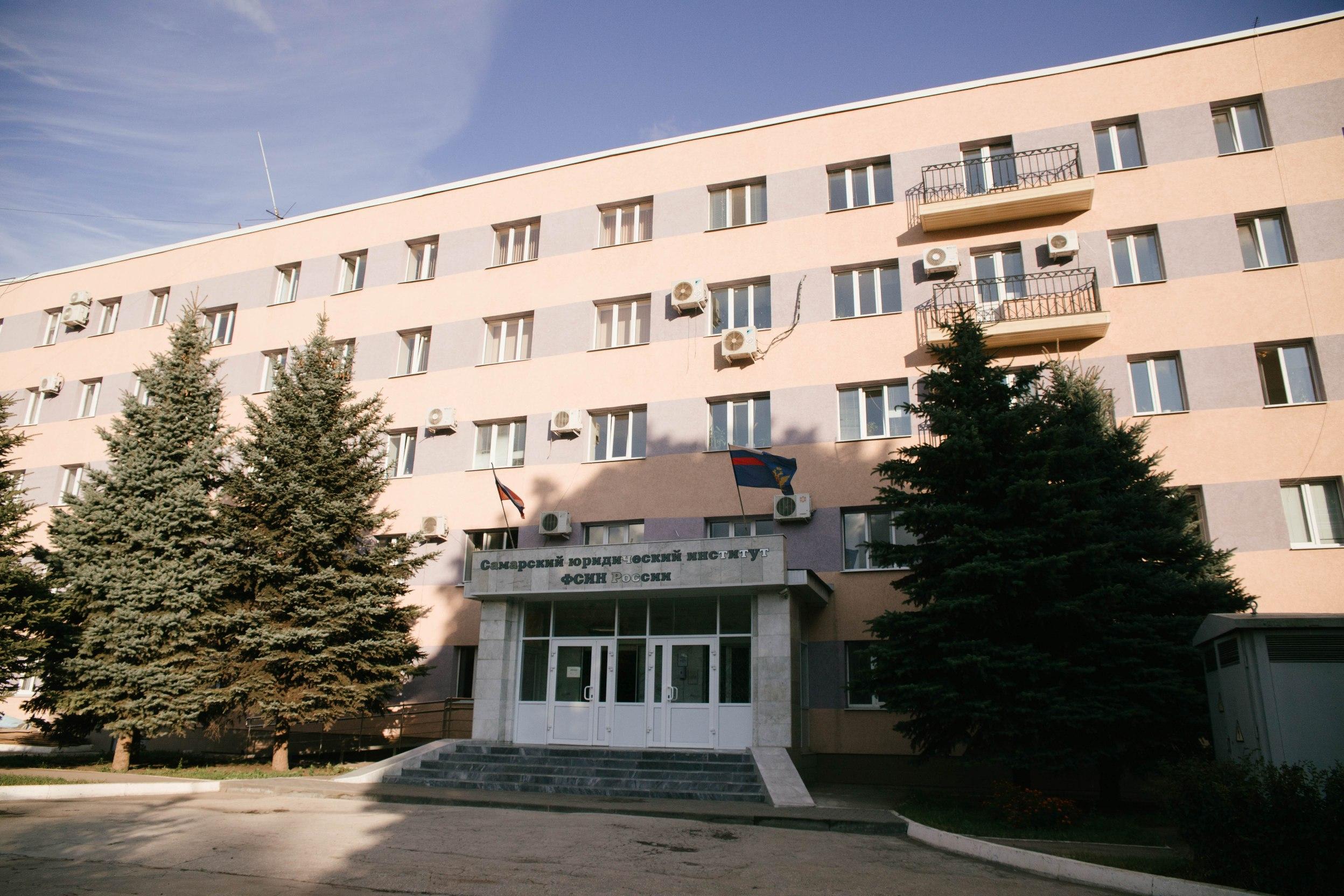 Институт ФСИН