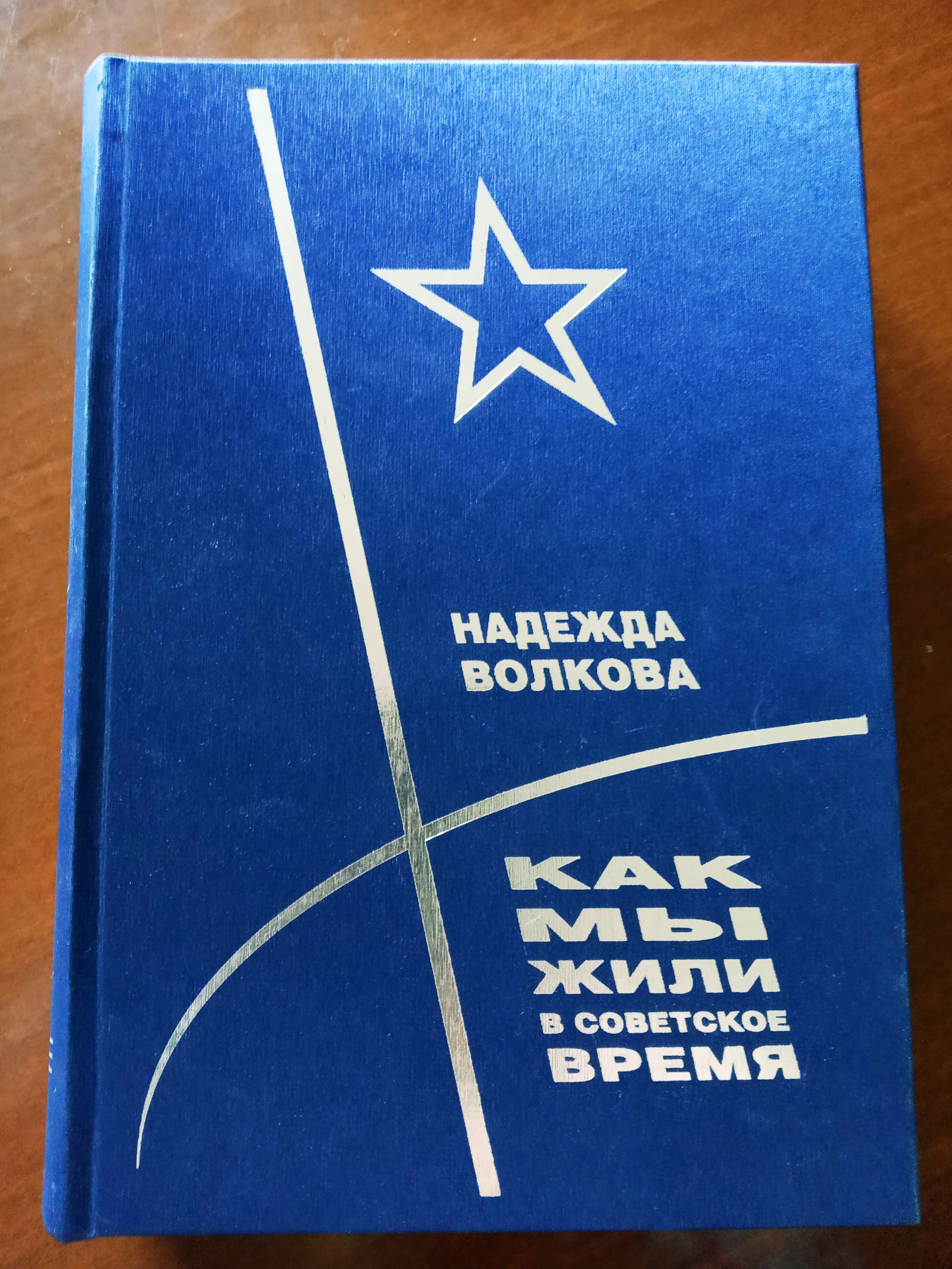 Книга Надежды Волковой
