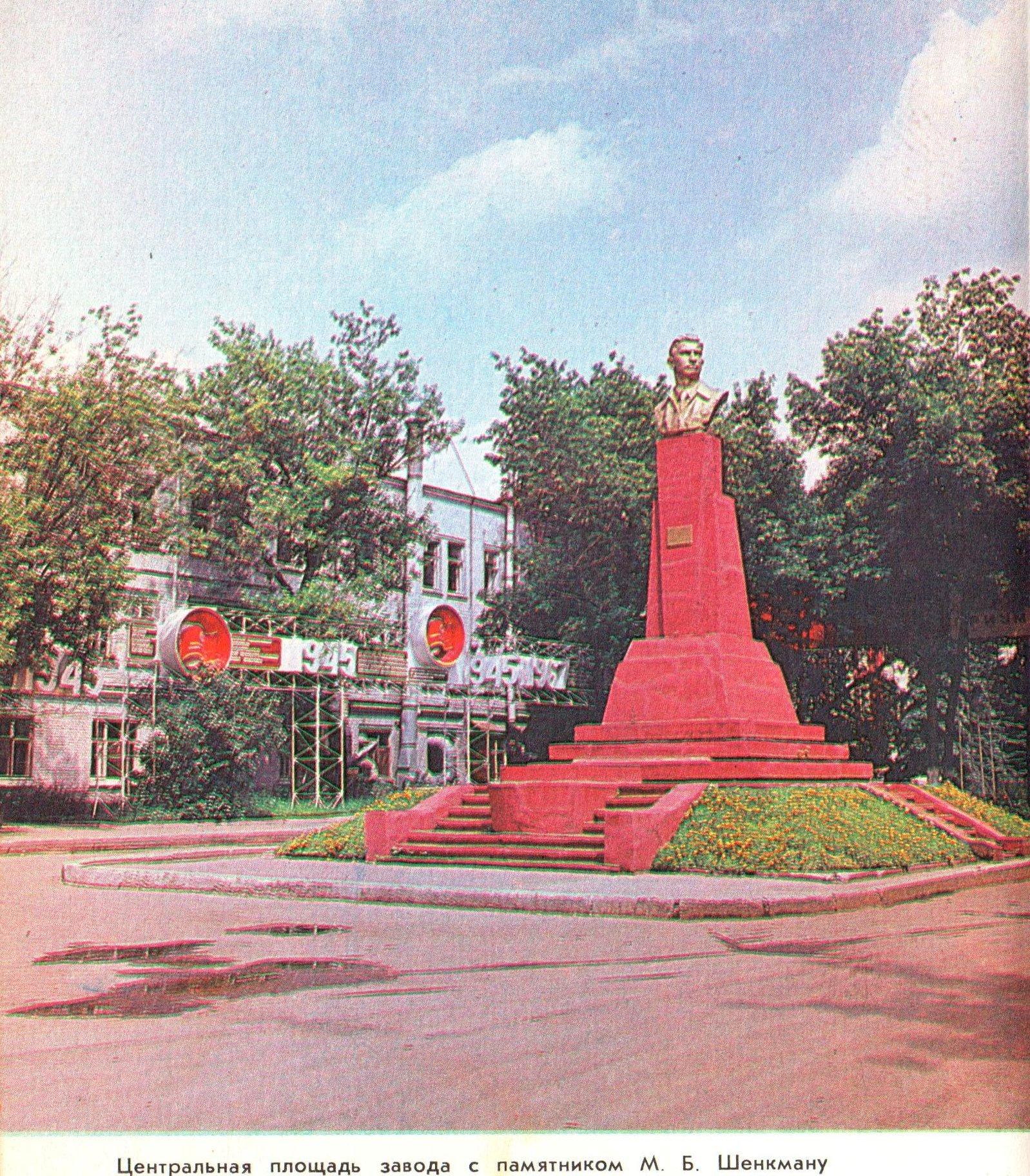 Памятник Шенкману на территории Авиационного завода