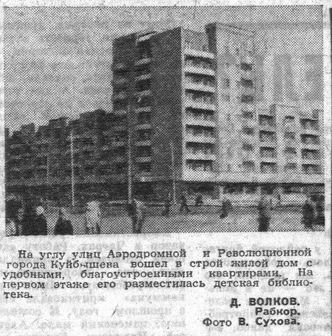 Революционная-ФОТО-76-ВКа-1977-08-10-Аэр.-Револ.-библ