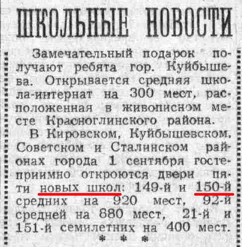 Республиканская-ФОТО-03-ВКа-1958-08-31-об открытии новых школ