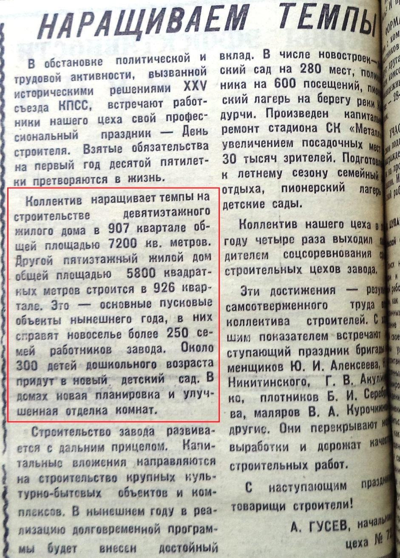 Республиканская-ФОТО-12-Рабочий-1976-8 августа