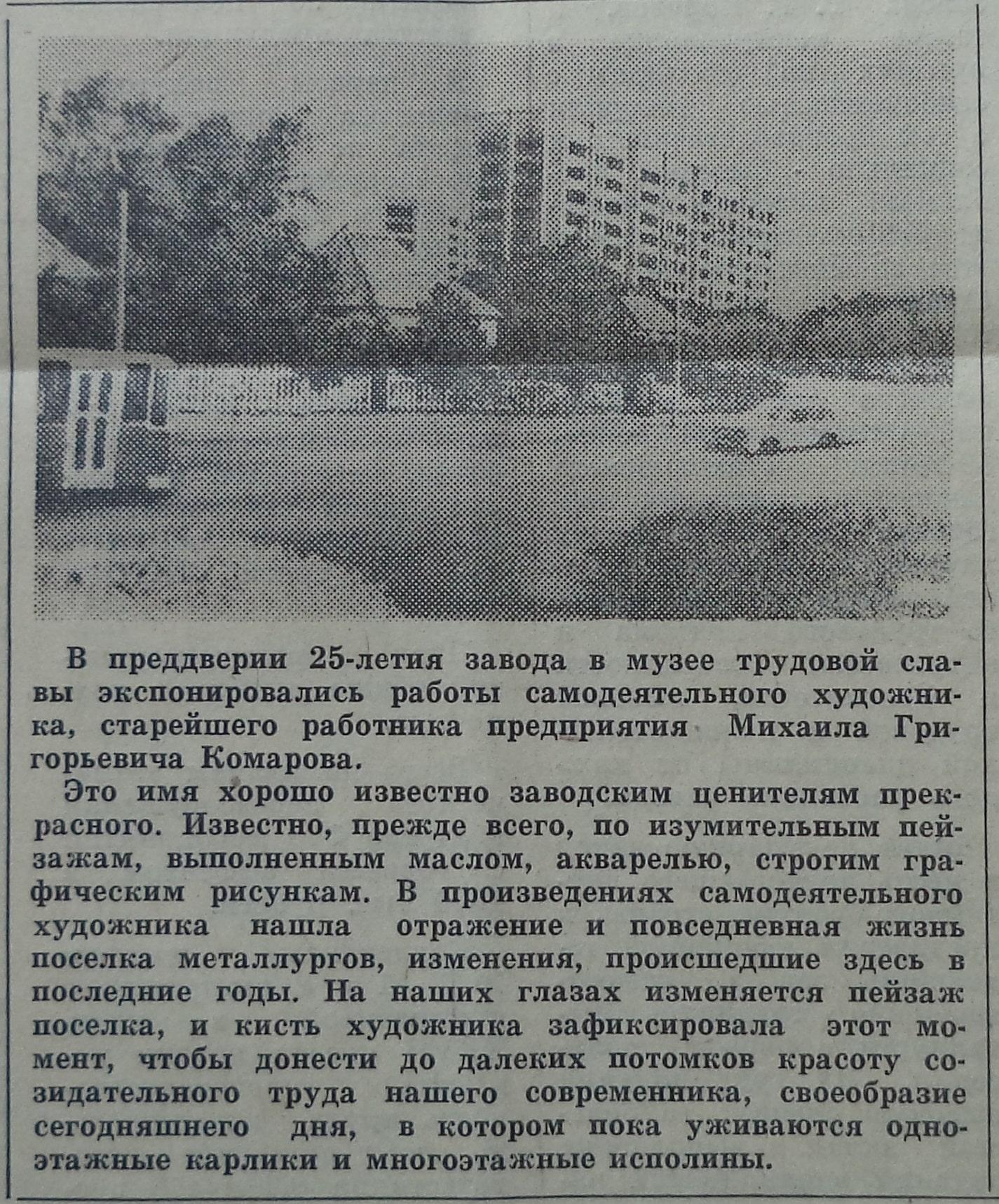 Республиканская-ФОТО-16-Рабочий-1985-26 июля